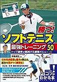 勝つ!ソフトテニス 最強トレーニング50 トップ選手が実践する練習メニュー コツがわかる本 - 中堀 成生