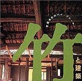 竹と建築―空間演出のバイ・プレーヤー (INAX booklet)