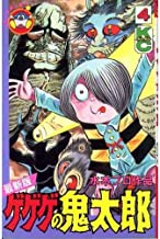 最新版ゲゲゲの鬼太郎 (4) (講談社コミックスボンボン)
