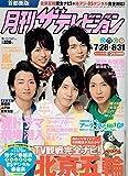 月刊 ザTVジョン首都圏版 2008年 09月号/表紙:嵐
