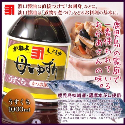 【カネヨ醤油】かねよ母ゆずりうすくち1000ml×6本
