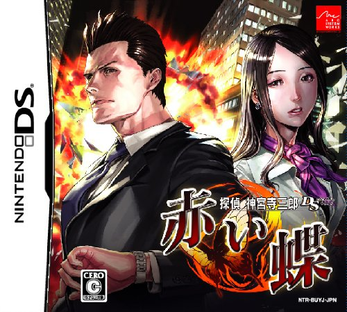 Jinguuji Saburou DS: Akai Chou (japan import)