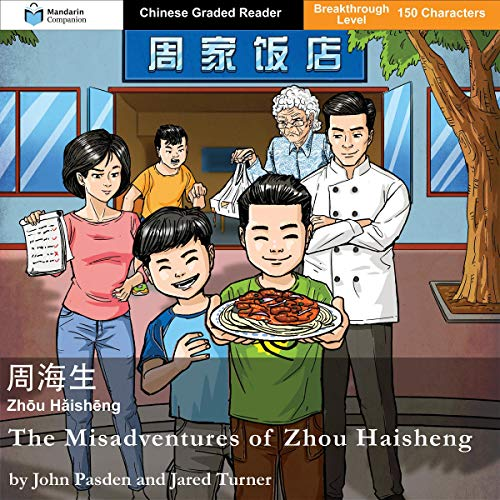 The Misadventures of Zhou Haisheng cover art