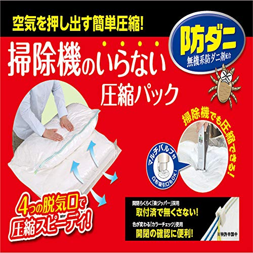 東和産業『防ダニ押すだけ衣類圧縮パック』