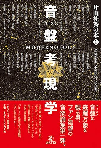 片山杜秀の本(1)音盤考現学 (片山杜秀の本 1)