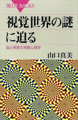 視覚世界の謎に迫る 脳と視覚の実験心理学 (ブルーバックス)
