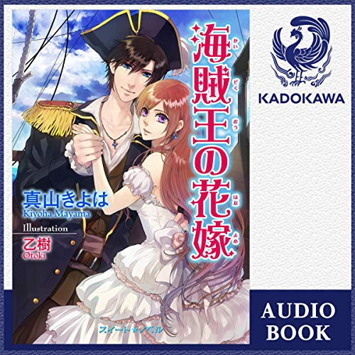 『海賊王の花嫁 復讐は甘く淫らに』のカバーアート
