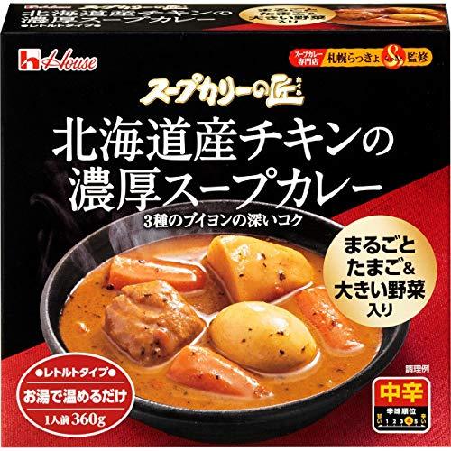 スープカリーの匠 北海道産チキンの濃厚スープカレー ...