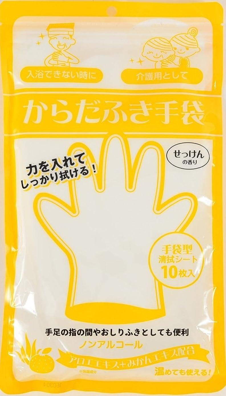 事アクセスできないスタジオからだふき手袋 せっけんの香り 10枚