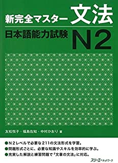 New Full Master Grammar Japanese Language Proficiency Test N2 (English and Japanese Edition)