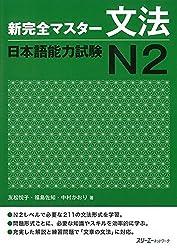 Best Books for the JLPT N2