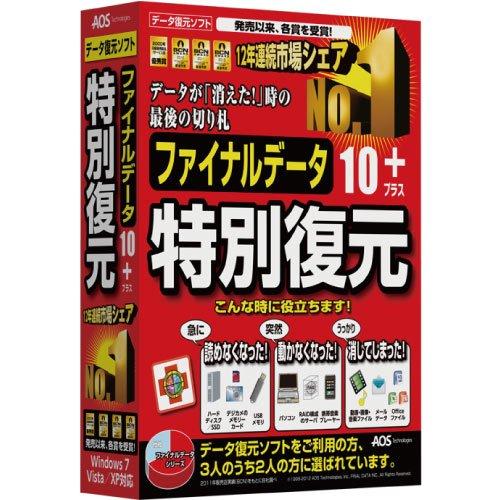 ファイナルデータ10plus 特別復元版