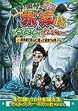 東野・岡村の旅猿18 プライベートでごめんなさい… 奥多摩で童心に返って遊ぼうの旅 ...[DVD]