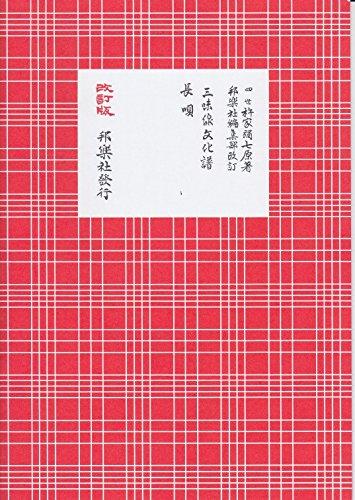 [Japanese Shamisen classical music score] Shamisen Score Nagauta Shakkyo w/import shipping 杵家弥七 三味線 文化譜 長唄 石橋