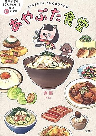 あやぶた食堂 ~簡単すぎる「うんめぇモノ」だけ84レシピ
