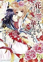 表紙: 花は桜よりも華のごとく(2) (あすかコミックスDX) | サカノ 景子