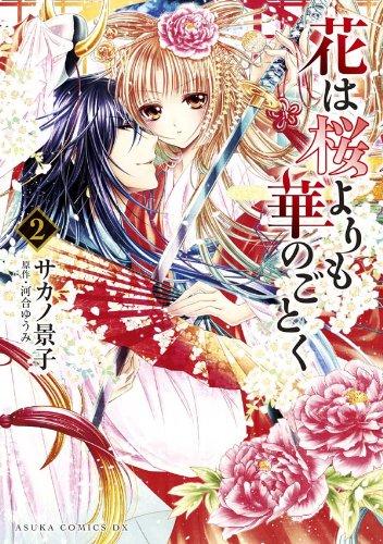 [サカノ景子] 花は桜よりも華のごとく 全02巻