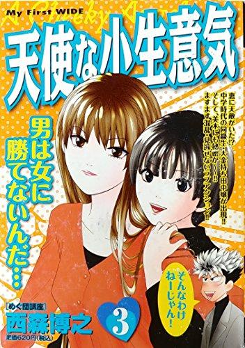 天使な小生意気 3 (My First WIDE)