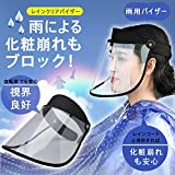 GOKEI_CO レインハット レインバイザー レインコート レディース 自転車用レインコート キャップ 雨対策 レイン ワイド 帽子 サンバイザー