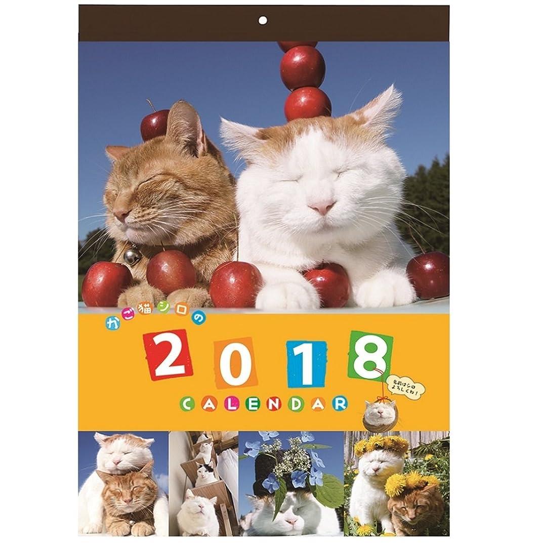 ゼロ階バナー学研ステイフル かご猫 2018年 カレンダー 壁掛け BM12085