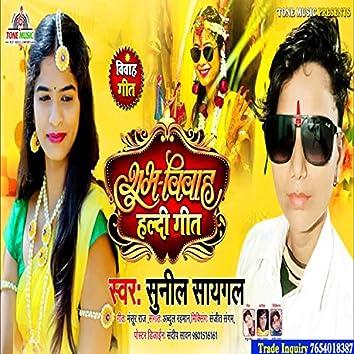 Shubh Vivah Haldi Geet (Sunil Saygal)