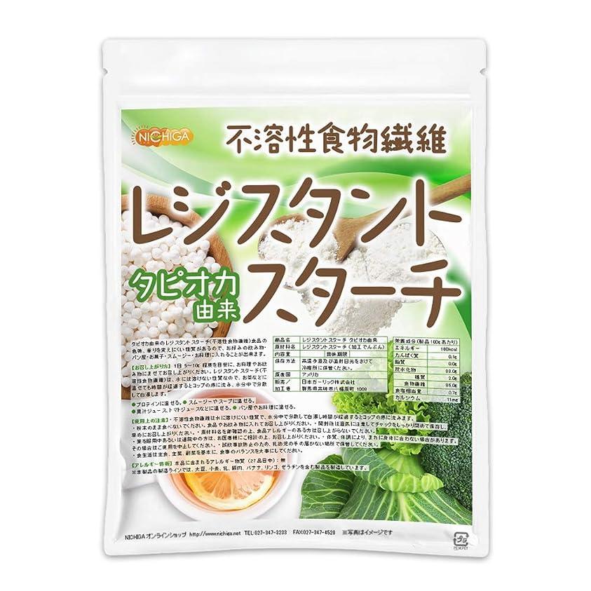 流産ブロック食用レジスタントスターチ 600g タピオカ 由来 (不溶性食物繊維)[01] NICHIGA(ニチガ)