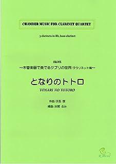 CQL005 【となりのトトロ/久石譲:tonarino totoro(STUDIO GHIBLI)】クラリネット四重奏 (3Clarinets in Bb,Bass Clarinet)