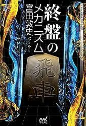 終盤のメカニズム (マイナビ将棋BOOKS)