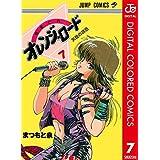 きまぐれオレンジ★ロード カラー版 7 (ジャンプコミックスDIGITAL)