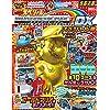 別冊てれびげーむマガジン スペシャル マリオカートアーケードグランプリDXスペシャル号 (エンターブレインムック)