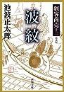 波紋―剣客商売 新装版