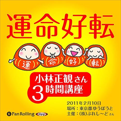 『小林正観さん3時間講座 運命好転』のカバーアート