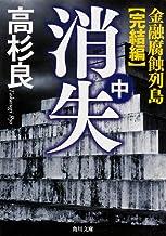 消失(中) 金融腐蝕列島・完結編 (角川文庫)