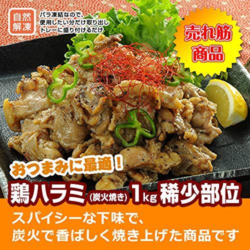 鶏ハラミ (炭火焼き) 1kg 稀少部位 【焼き鳥 鶏肉 鳥肉】温めるだけの簡単調理
