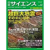 日経サイエンス2019年2月号(超巨大地震)