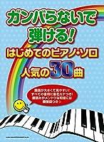 ガンバらないで弾ける!はじめてのピアノ・ソロ/人気の30曲