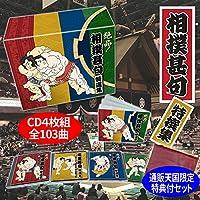 絶品!相撲甚句特選集 CD4枚組 全103曲 通販天国限定ポーチ付