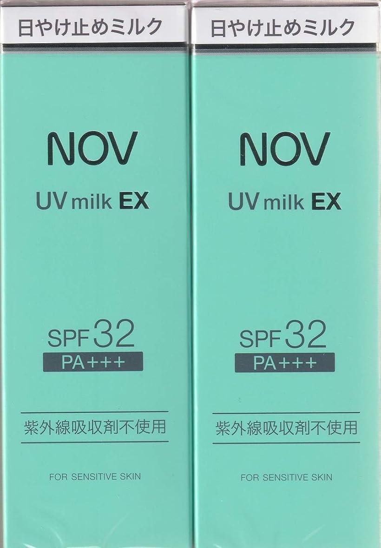 スクレーパー以前は取り囲むノブ UVミルク EX 35g×2箱セット (日やけ止めミルク)