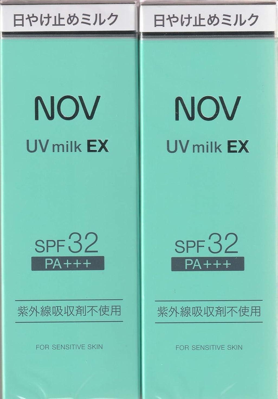 外部ベリ人道的ノブ UVミルク EX 35g×2箱セット (日やけ止めミルク)