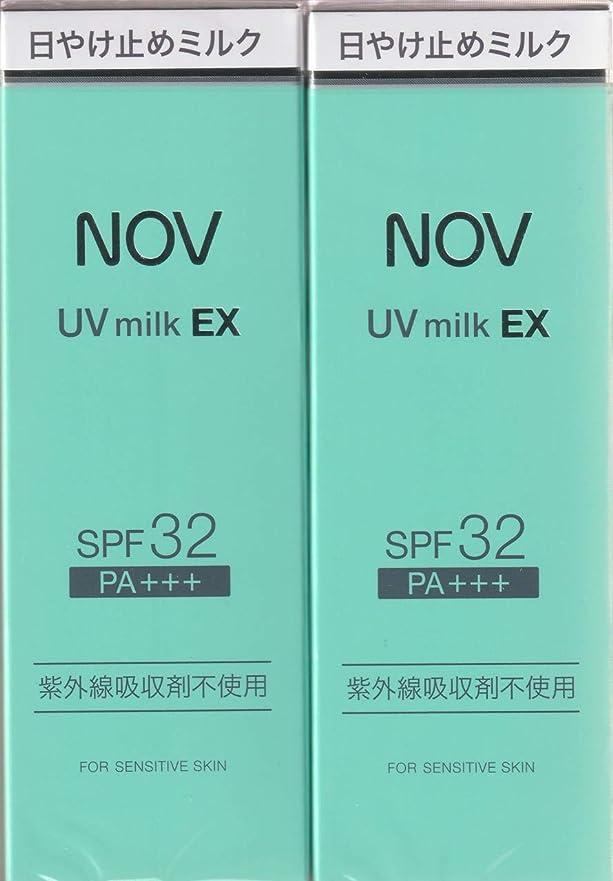 遺棄されたオーストラリア約ノブ UVミルク EX 35g×2箱セット (日やけ止めミルク)