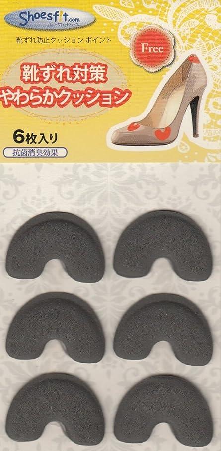 浜辺内部黒靴の痛くなる部分にピンポイントで貼れる「靴ずれ防止クッションポイント」