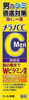 メラノCC Men 薬用しみ集中対策美容液