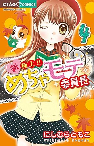 新・極上!! めちゃモテ委員長 (4) (ちゃおフラワーコミックス)