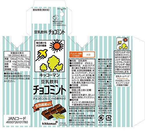 キッコーマン飲料豆乳飲料チョコミント200ml×18本