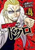 WORST外伝 ドクロ 4 (4) (少年チャンピオン・コミックスエクストラ)
