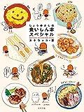 しょうゆさしの食いしん本スペシャル (torch comics)