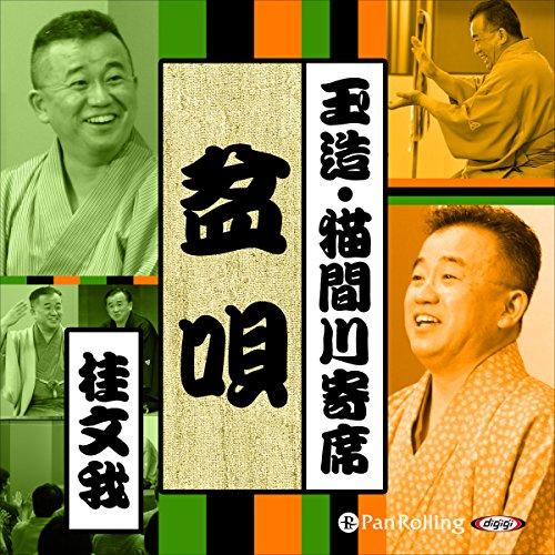 『【猫間川寄席ライブ】 盆唄』のカバーアート