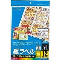 コクヨ ラベル カラーレーザー カラーコピー12面 20枚 LBP-F7164-20N Japan