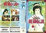 麗猫伝説 [VHS]