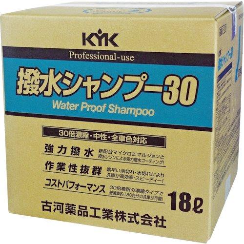 【古河薬品工業/KYK】強力撥水効果が長期間持続! コストパフォーマンスに優れた30倍濃縮タイプ 撥水シャン...